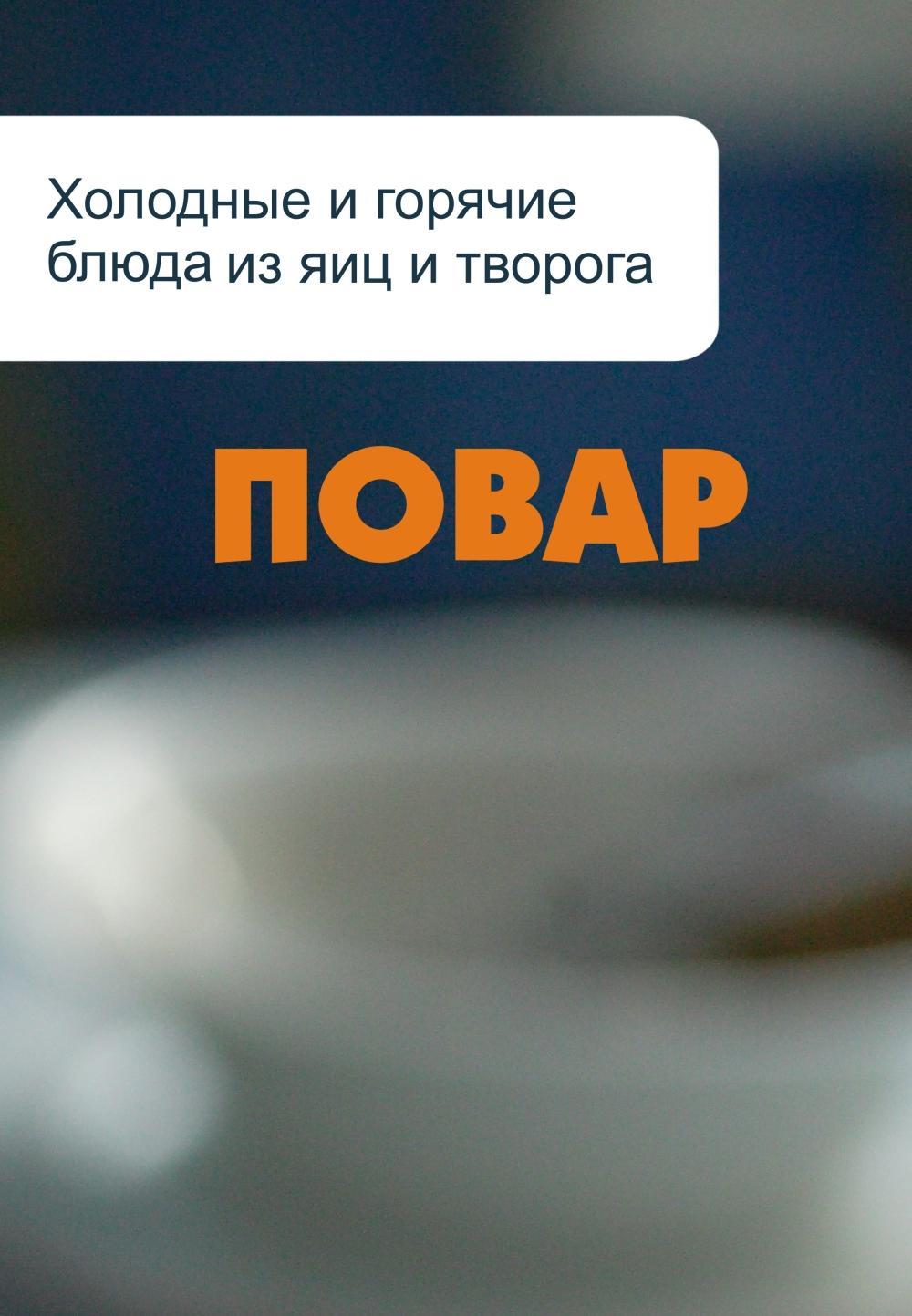 Илья Мельников Холодные и горячие блюда из яиц и творога алькаев э блюда из яиц