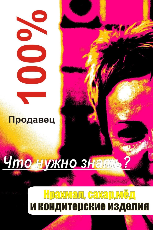 Илья Мельников Кондитерские изделия кондитерские изделия