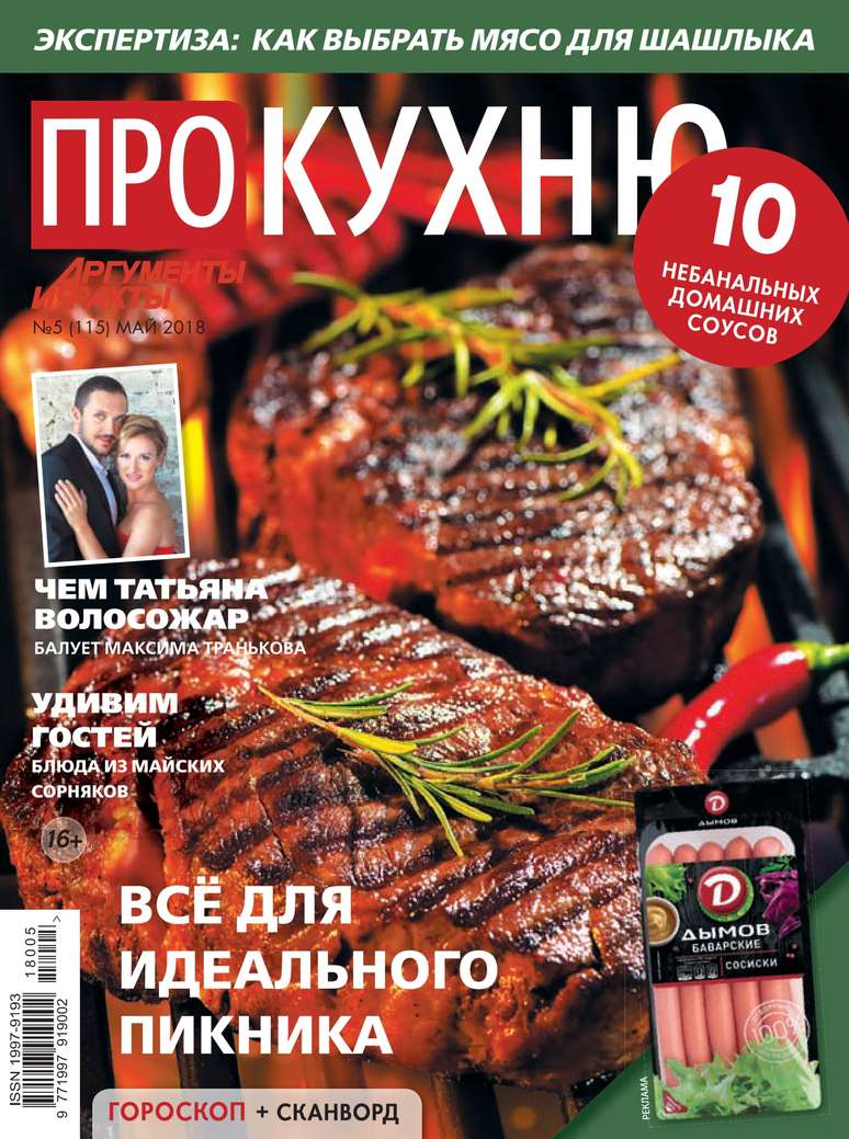 Аиф. Про Кухню 05-2018