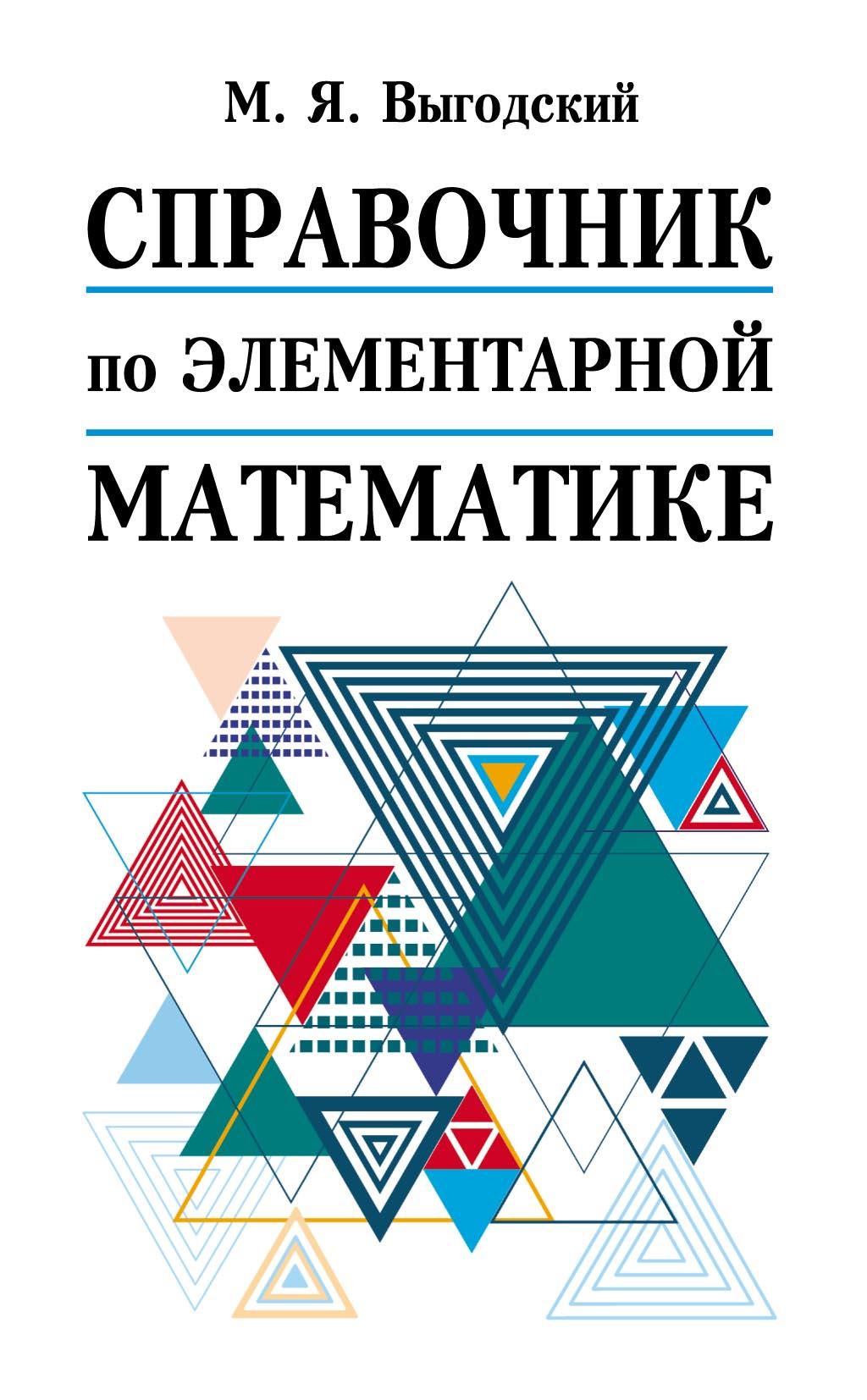 М. Я. Выгодский Справочник по элементарной математике
