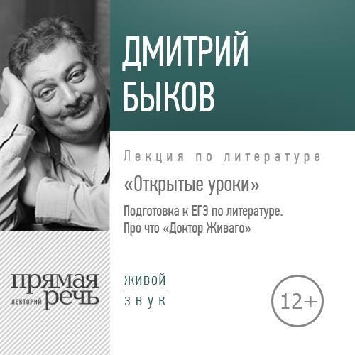 Дмитрий Быков Лекция «Открытые уроки. Про что Доктор Живаго»