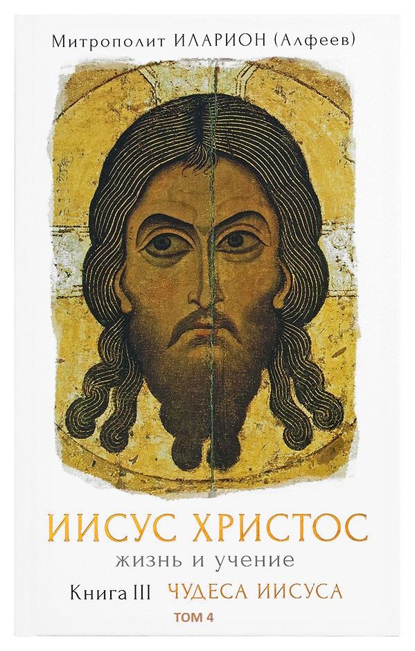 митрополит Иларион (Алфеев) Иисус Христос. Жизнь и учение. Книга III Чудеса Иисуса. Том 4. Чудеса, связанные с природой цена и фото