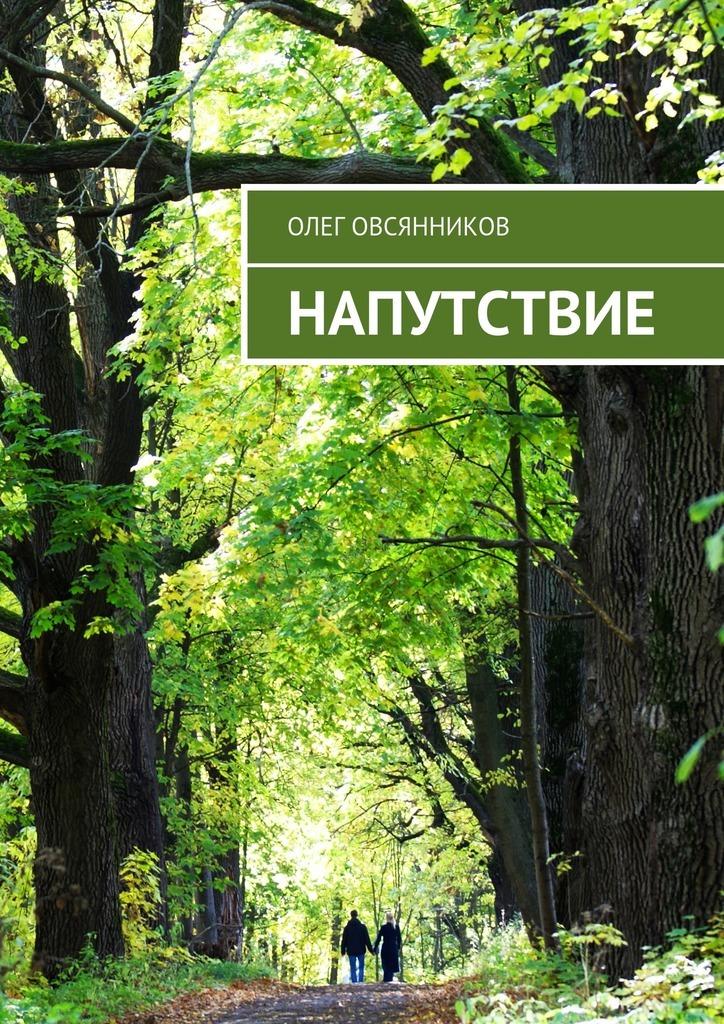 Олег Александрович Овсянников Напутствие компьютер штат на ниву