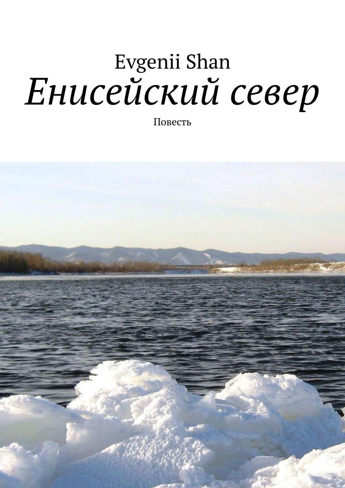 Evgenii Shan Енисейский север. Повесть встраиваемый светильник fametto luciole dls l106 2001 page 3