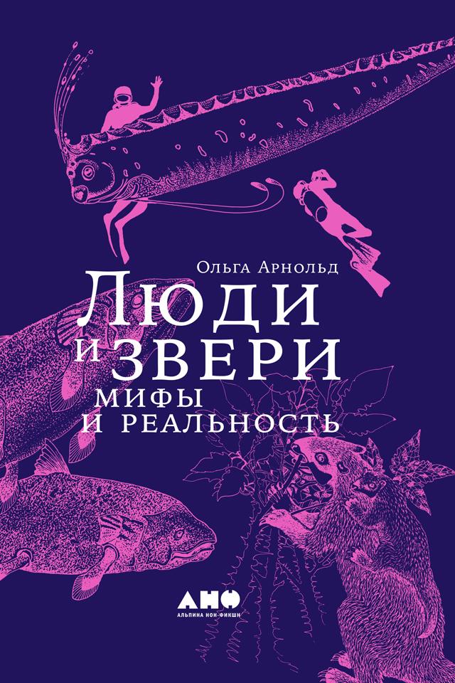 Ольга Арнольд Люди и звери: мифы и реальность ольга арнольд люди и звери мифы и реальность