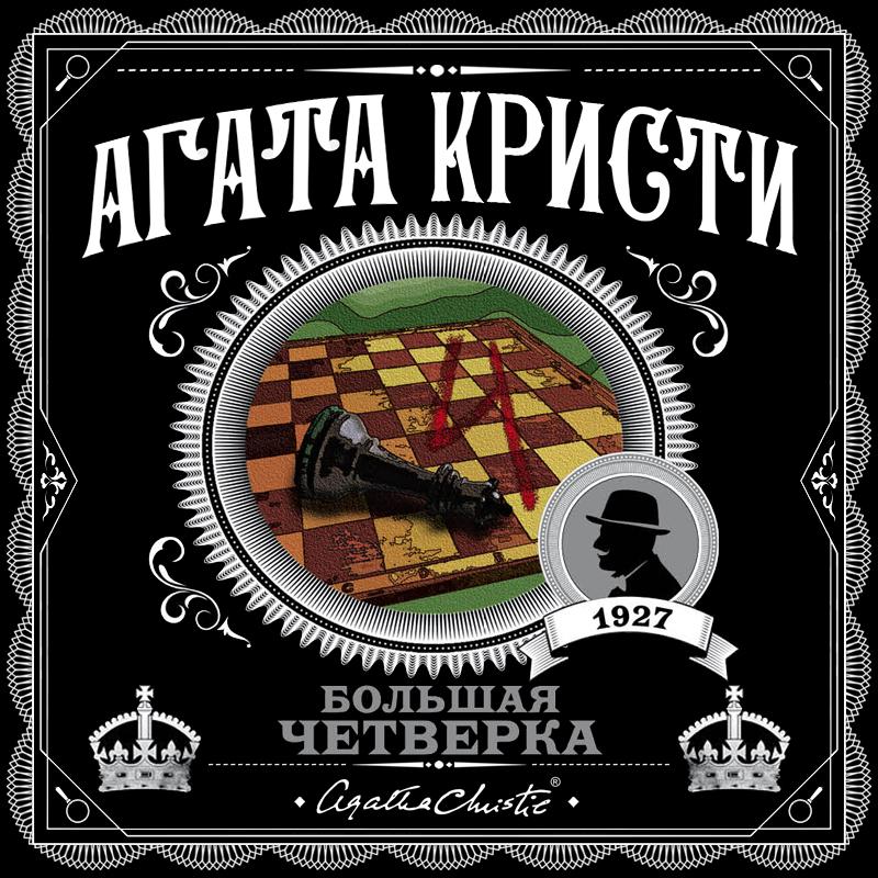 Агата Кристи Большая четверка банкнота номиналом 5 рублей россия 1909 год шипов шагин уа 169