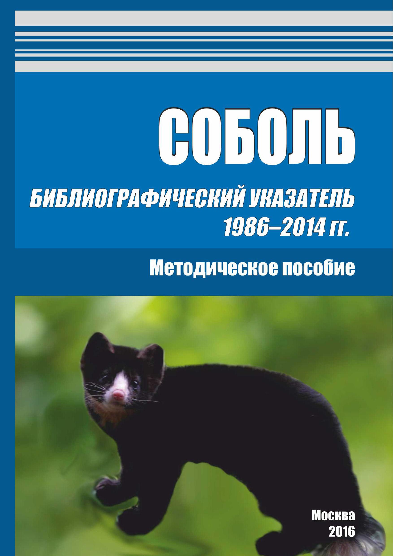 Отсутствует Соболь. Библиографический указатель 1986–2014 гг. цена и фото