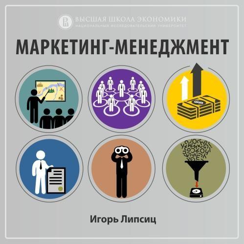 Игорь Липсиц 3.3. Влияние нового устройства рынка на организацию бизнеса игорь липсиц 5 3 маркетинговые источники стоимости