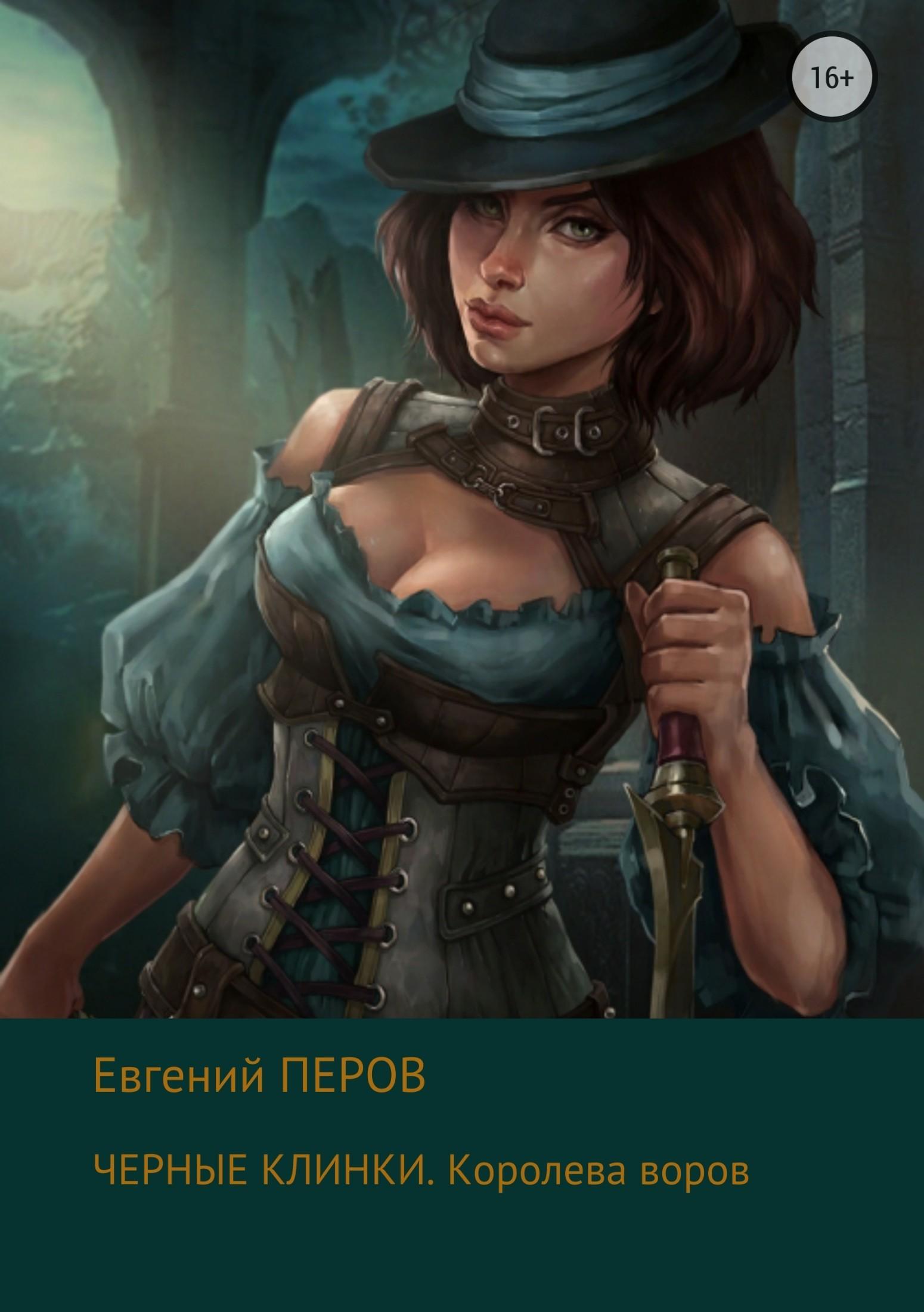 Евгений Перов Черные клинки. Королева воров