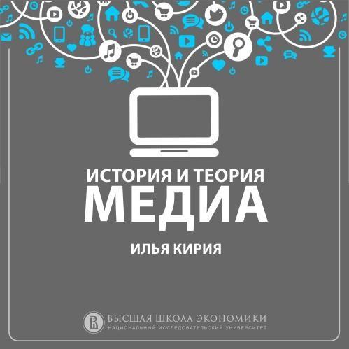 Илья Кирия 8.2 Идеи медиадетерминизма и сетевого общества: Кибернетика