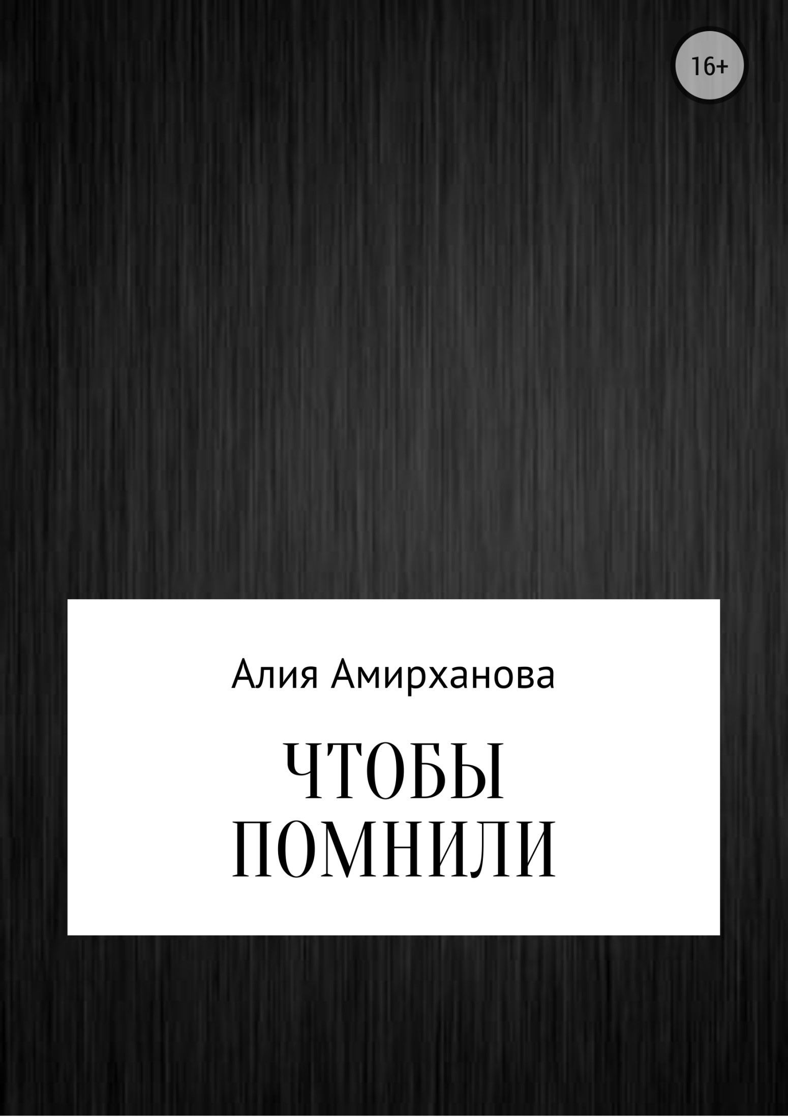 Алия Амирханова Чтобы помнили чтобы помнили герострата