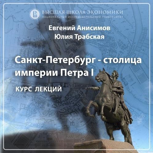Евгений Анисимов Юный град. Основание Санкт-Петербурга и его идея. Эпизод 3 евгений анисимов юный град основание санкт петербурга и его идея эпизод 5