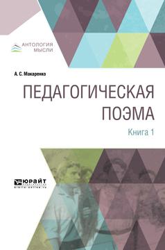 Антон Семенович Макаренко Педагогическая поэма в 2 кн. Книга 1