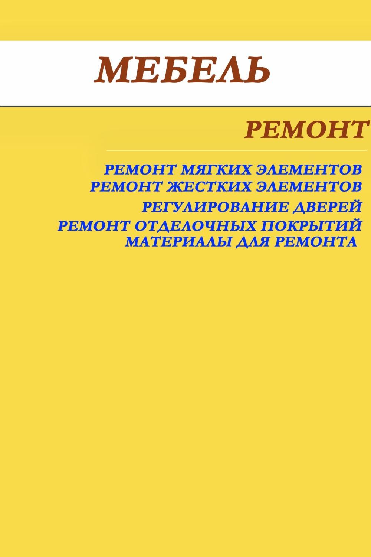 Илья Мельников Мебель. Ремонт илья мельников мебель ремонт
