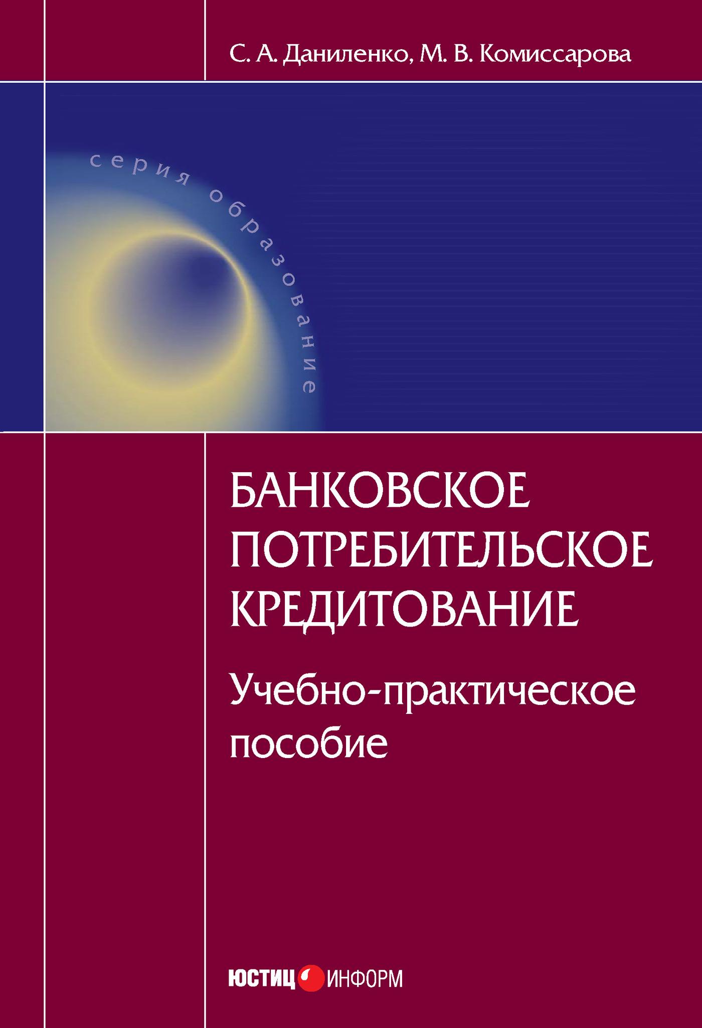 Обложка книги. Автор - Мария Комиссарова