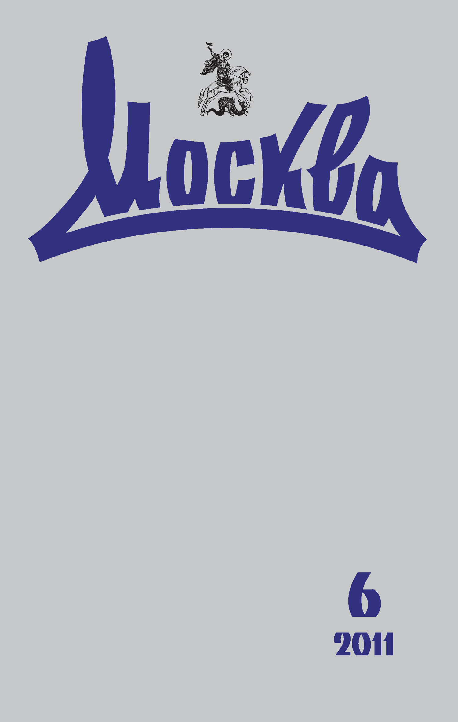 все цены на Отсутствует Журнал русской культуры «Москва» №06/2011 онлайн