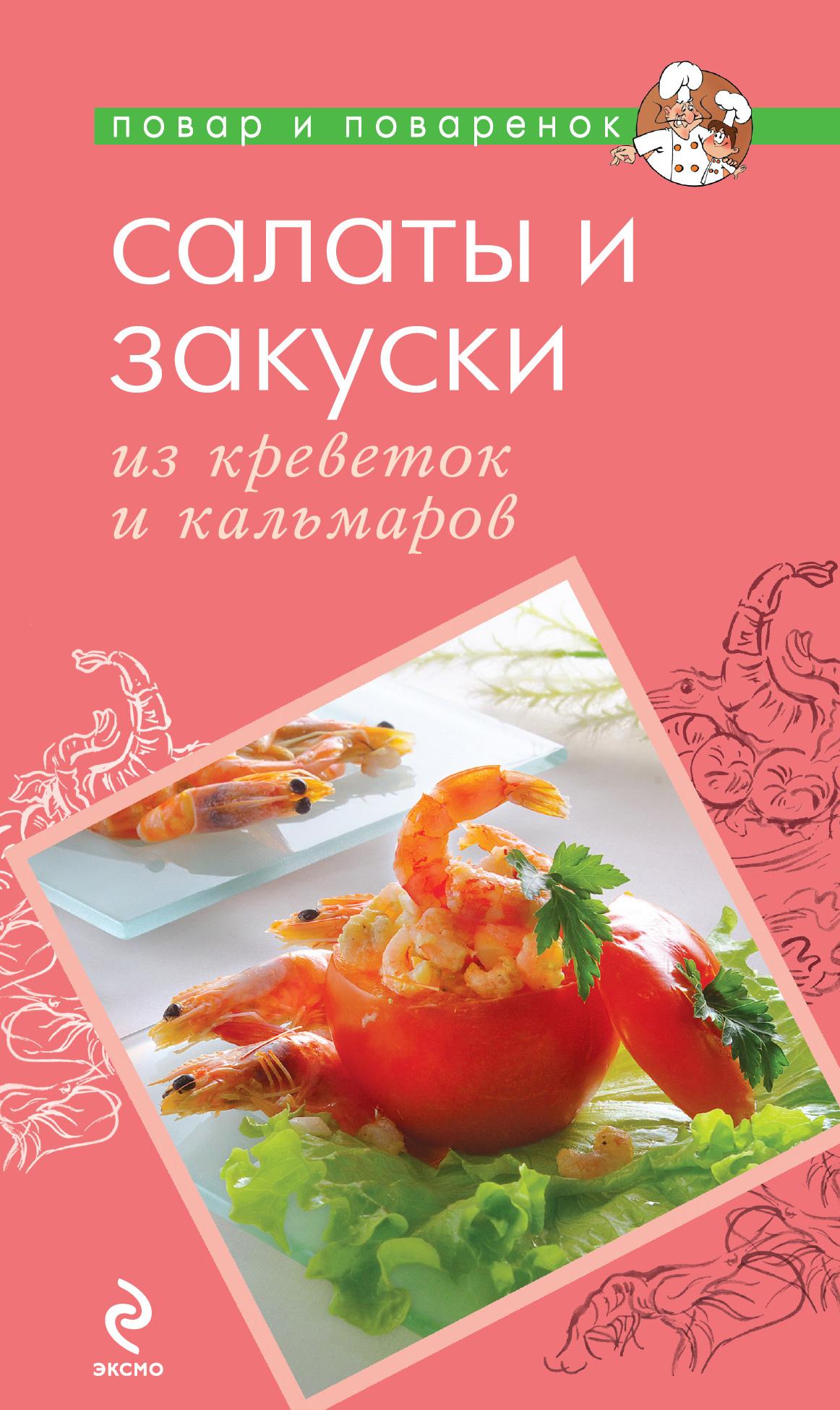 Фото - Отсутствует Салаты и закуски из креветок и кальмаров отсутствует консервирование салаты и закуски