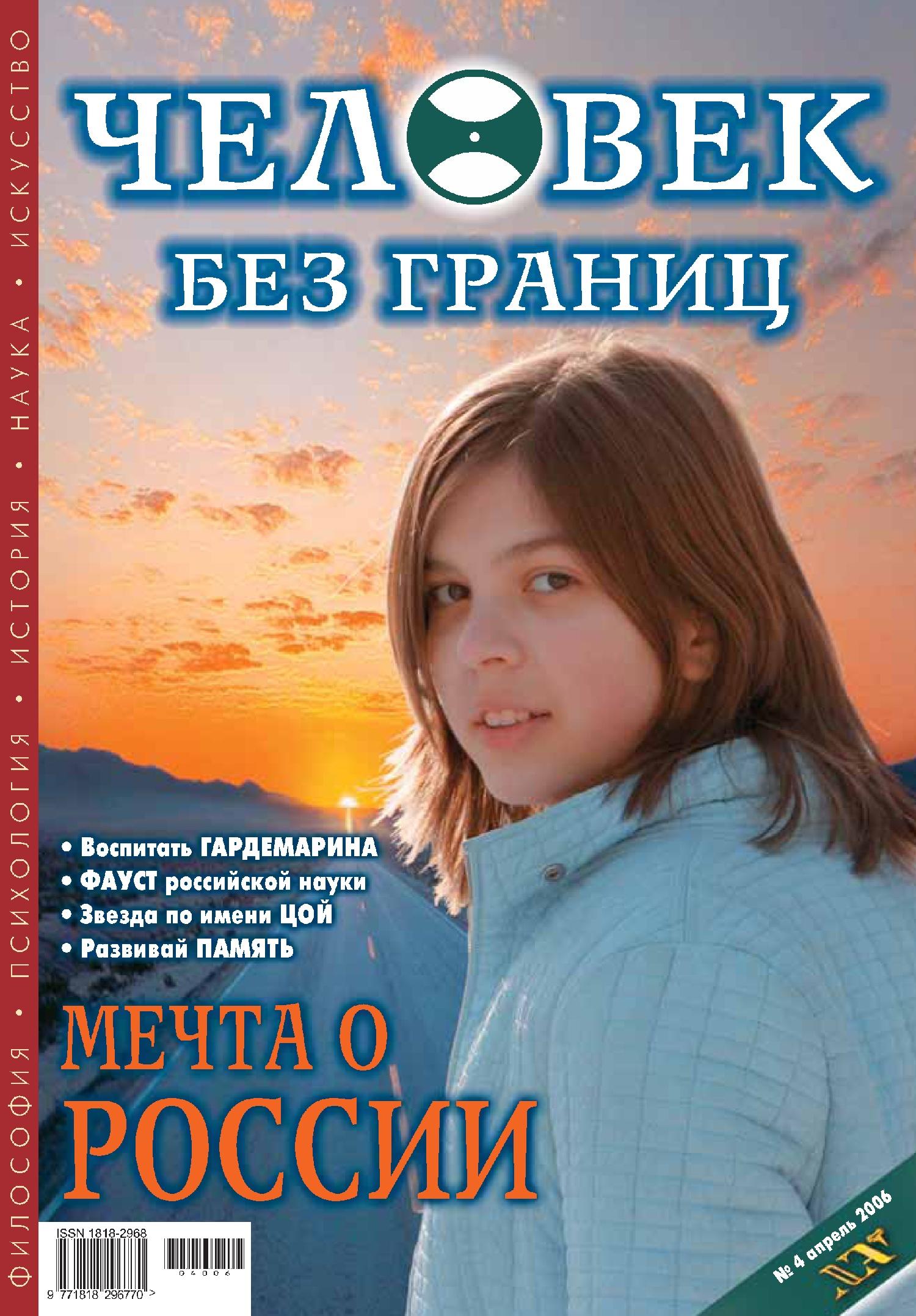 Отсутствует Журнал «Человек без границ» №4 (05) 2006 отсутствует журнал человек без границ 2 03 2006