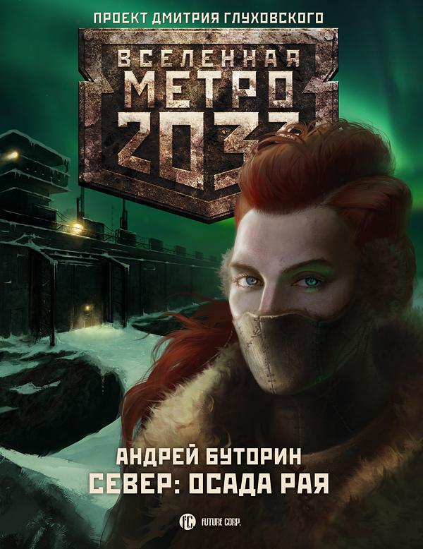 Андрей Буторин Осада рая аудиокниги издательство аст аудиокн метро 2033 буторин осада рая