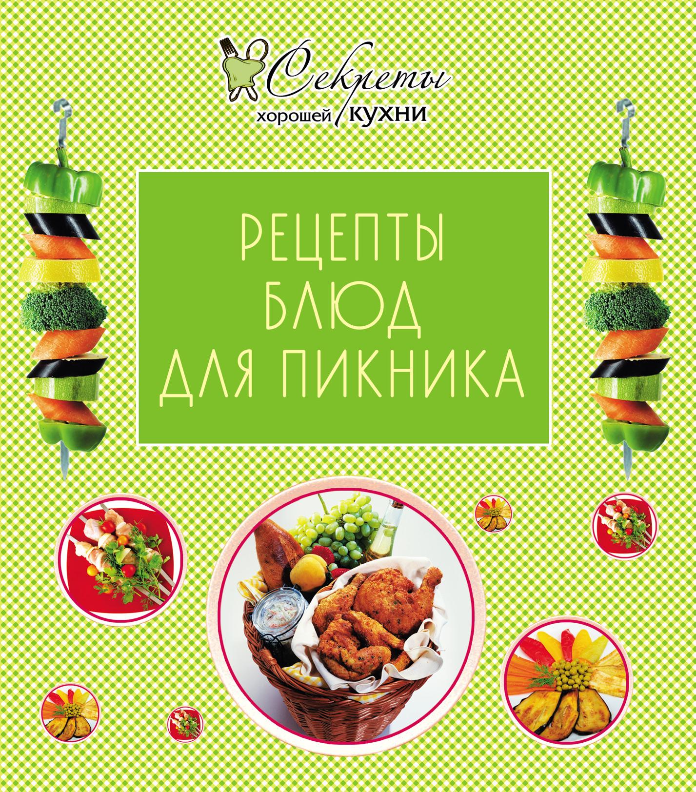 Отсутствует Рецепты блюд для пикника рецепты для пикника с фото