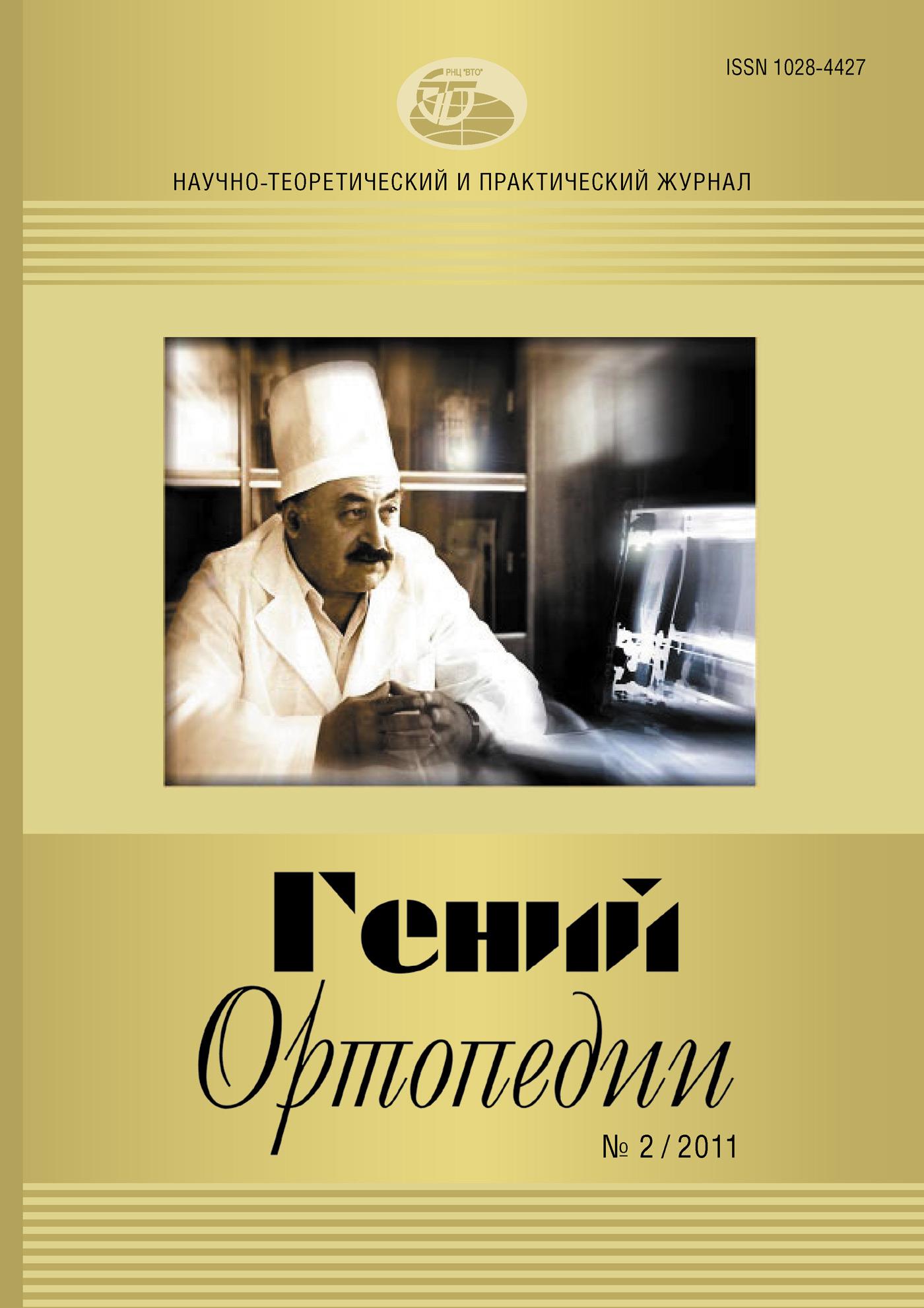 Отсутствует Журнал «Гений ортопедии» №02/2011 цена