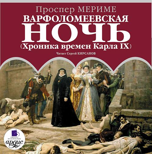 Проспер Мериме Варфоломеевская ночь (Хроника времен Карла IX) все цены