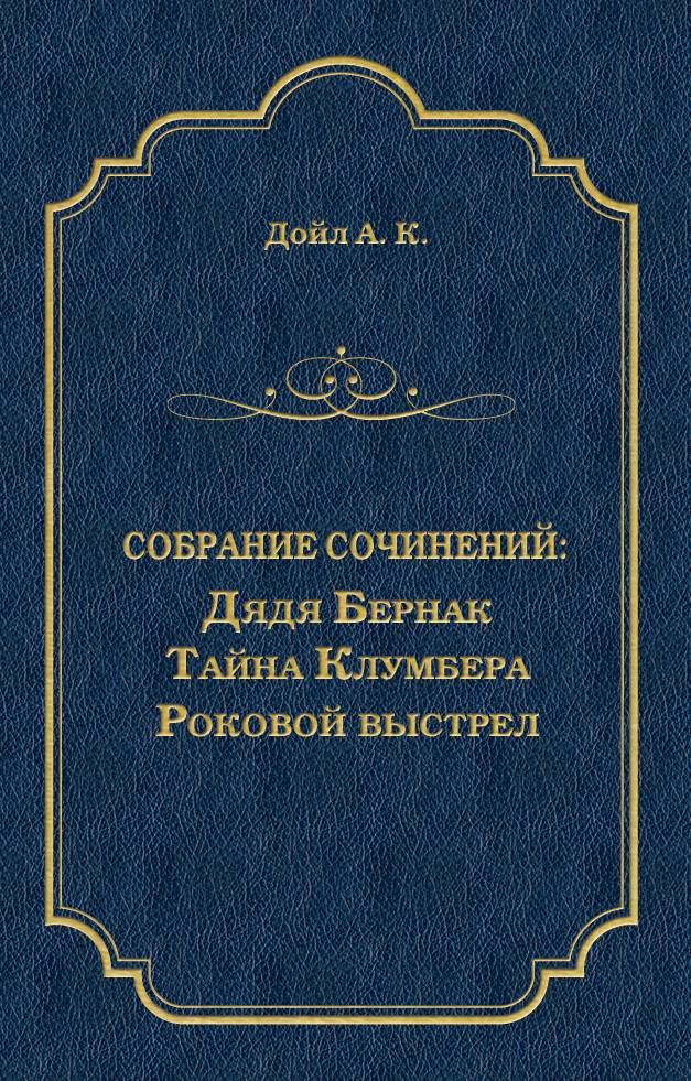 Дядя Бернак. Тайна Клумбера. Роковой выстрел (сборник)