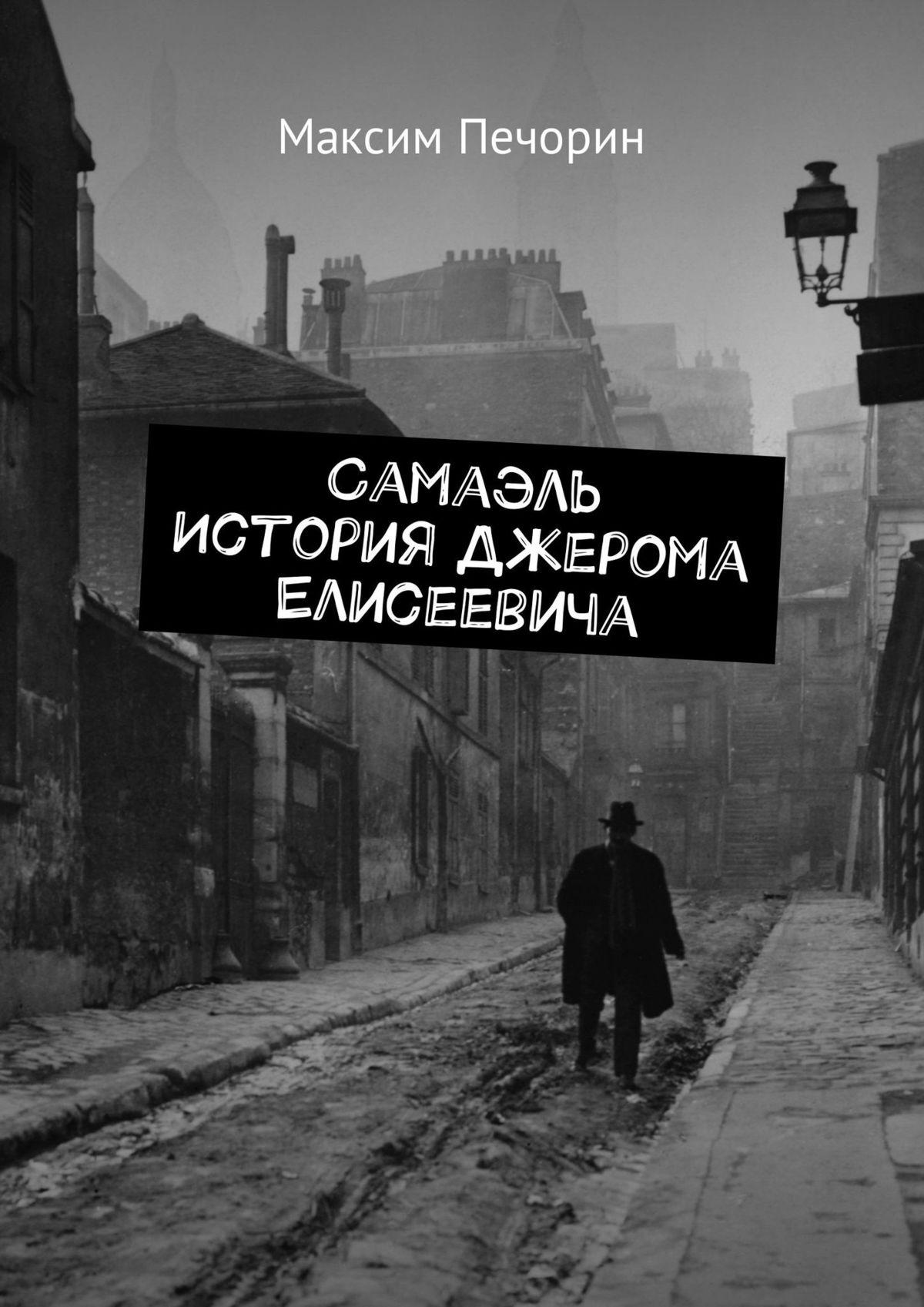 Самаэль. История Джерома Елисеевича_Максим Печорин