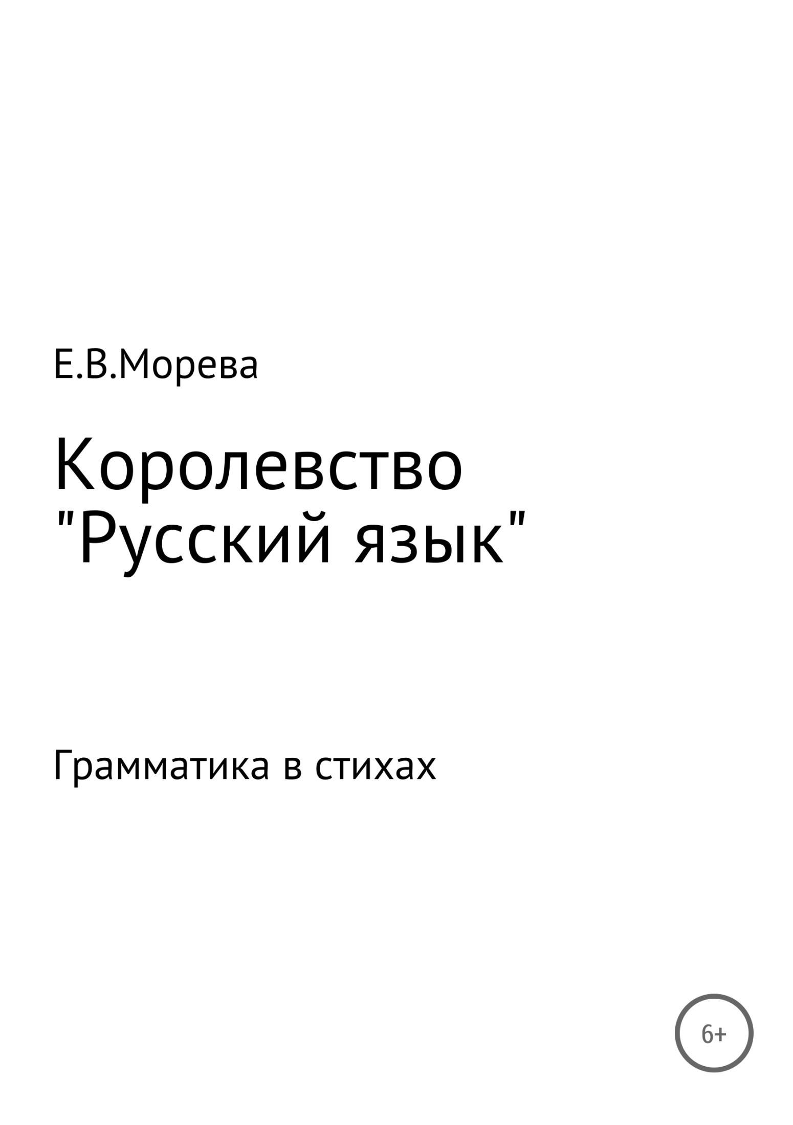 Евгения Владимировна Морева Королевство «Русский язык»