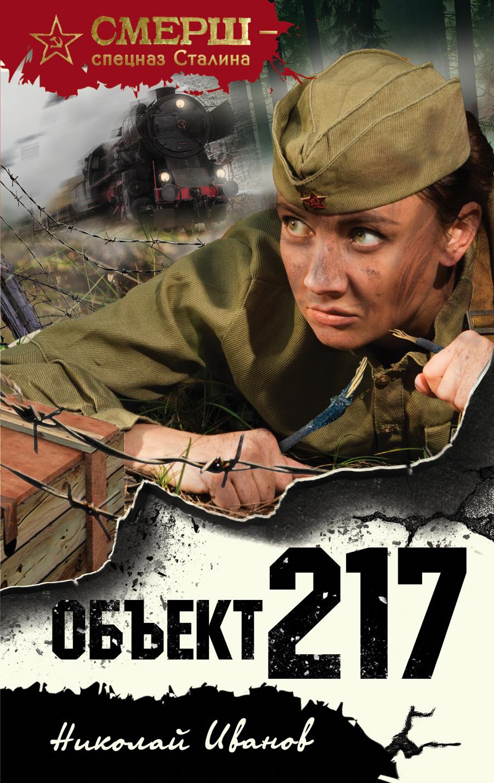 Николай Иванов Объект 217 тарифный план