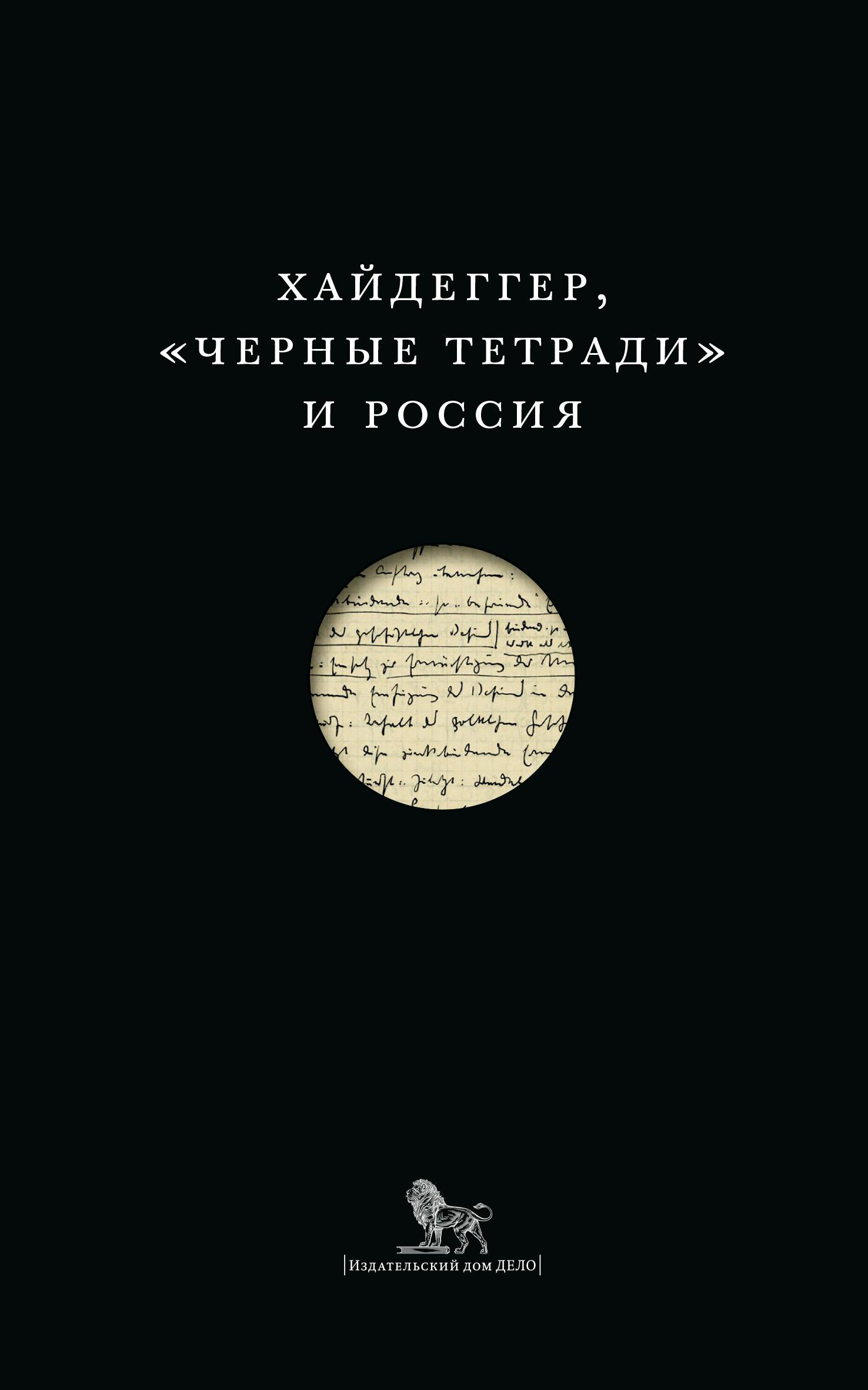 Сборник статей Хайдеггер, «Черные тетради» и Россия (сборник)