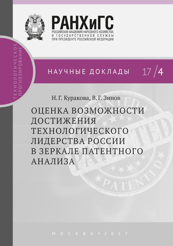 Оценка возможности достижения технологического лидерства России в зеркале патентного анализа_В. Г. Зинов