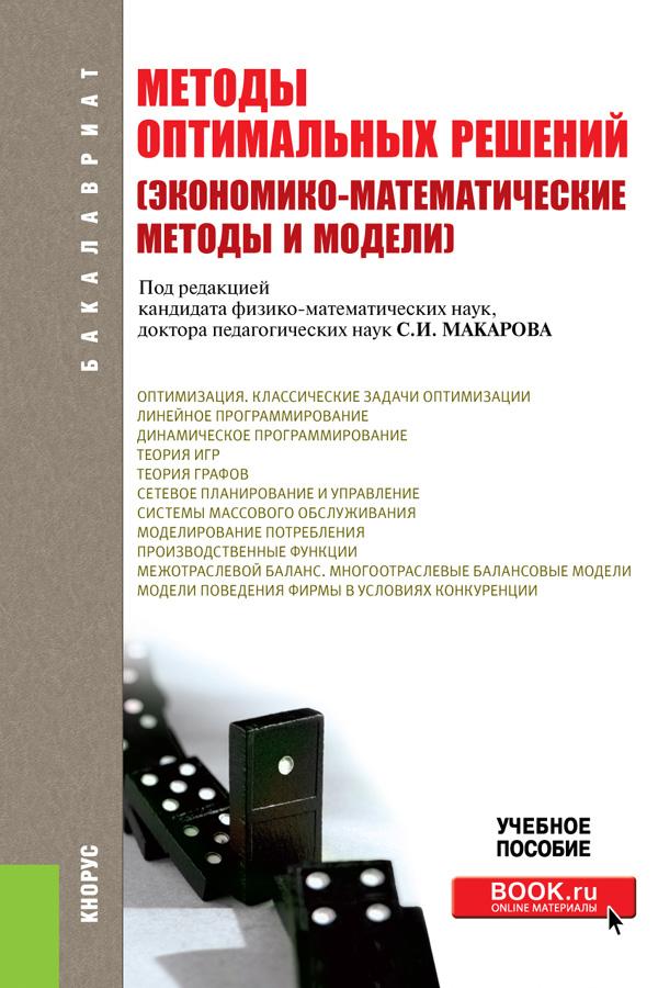 Коллектив авторов Методы оптимальных решений (экономико-математические методы и модели) коллектив авторов методы оптимальных решений вэкономике ифинансах практикум