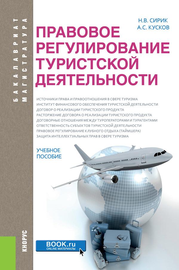 Правовое регулирование туристской деятельности_Алексей Кусков