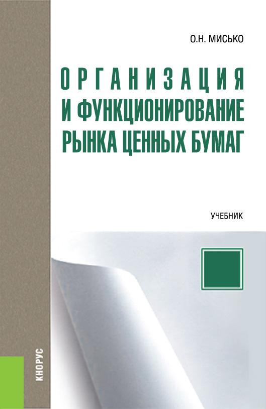 Организация и функционирование рынка ценных бумаг_Олег Николаевич Мисько