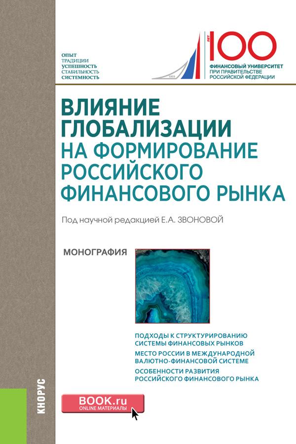 Коллектив авторов Влияние глобализации для формирования российского финансового рынка