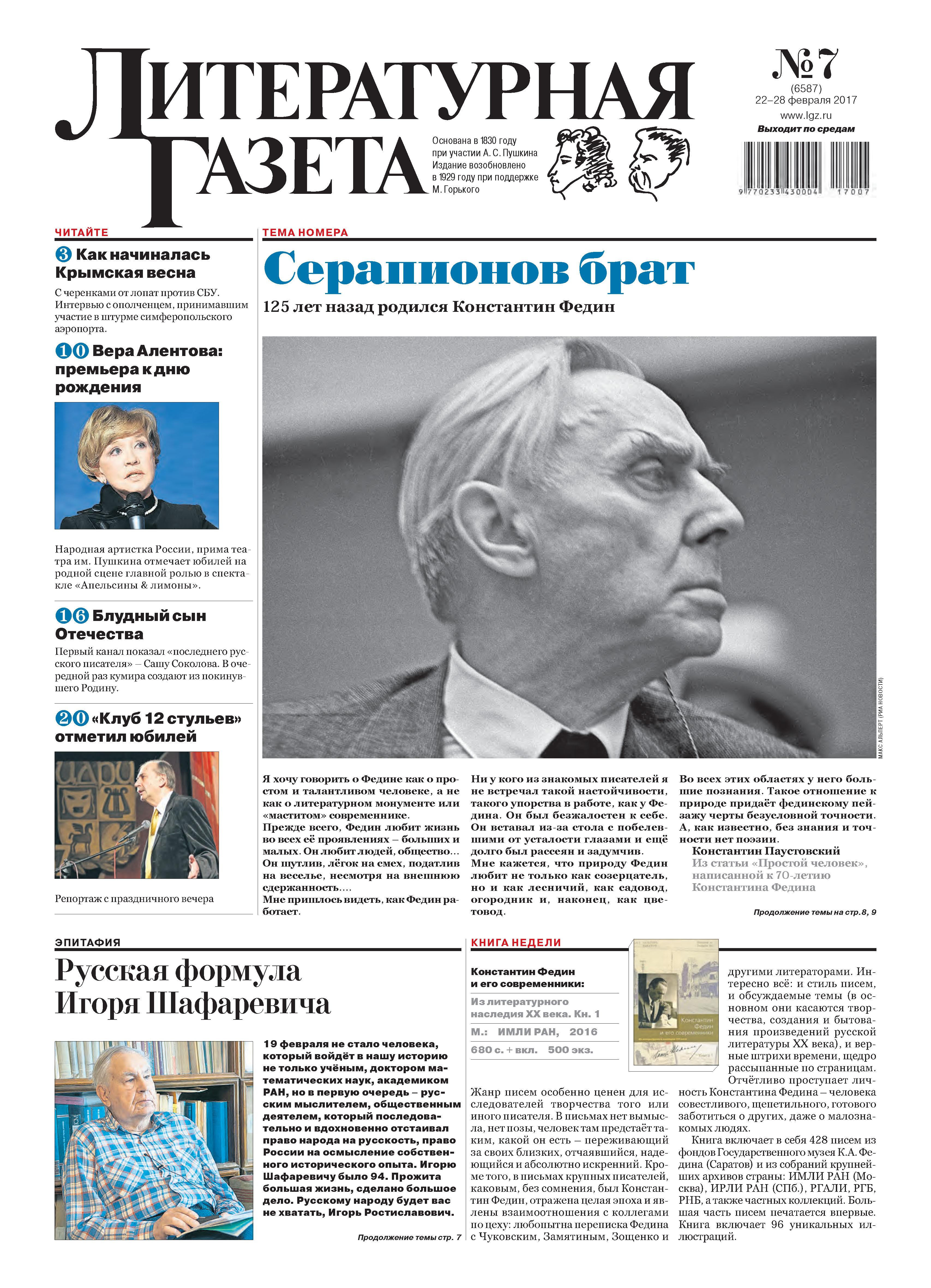 Отсутствует Литературная газета №07 (6587) 2017