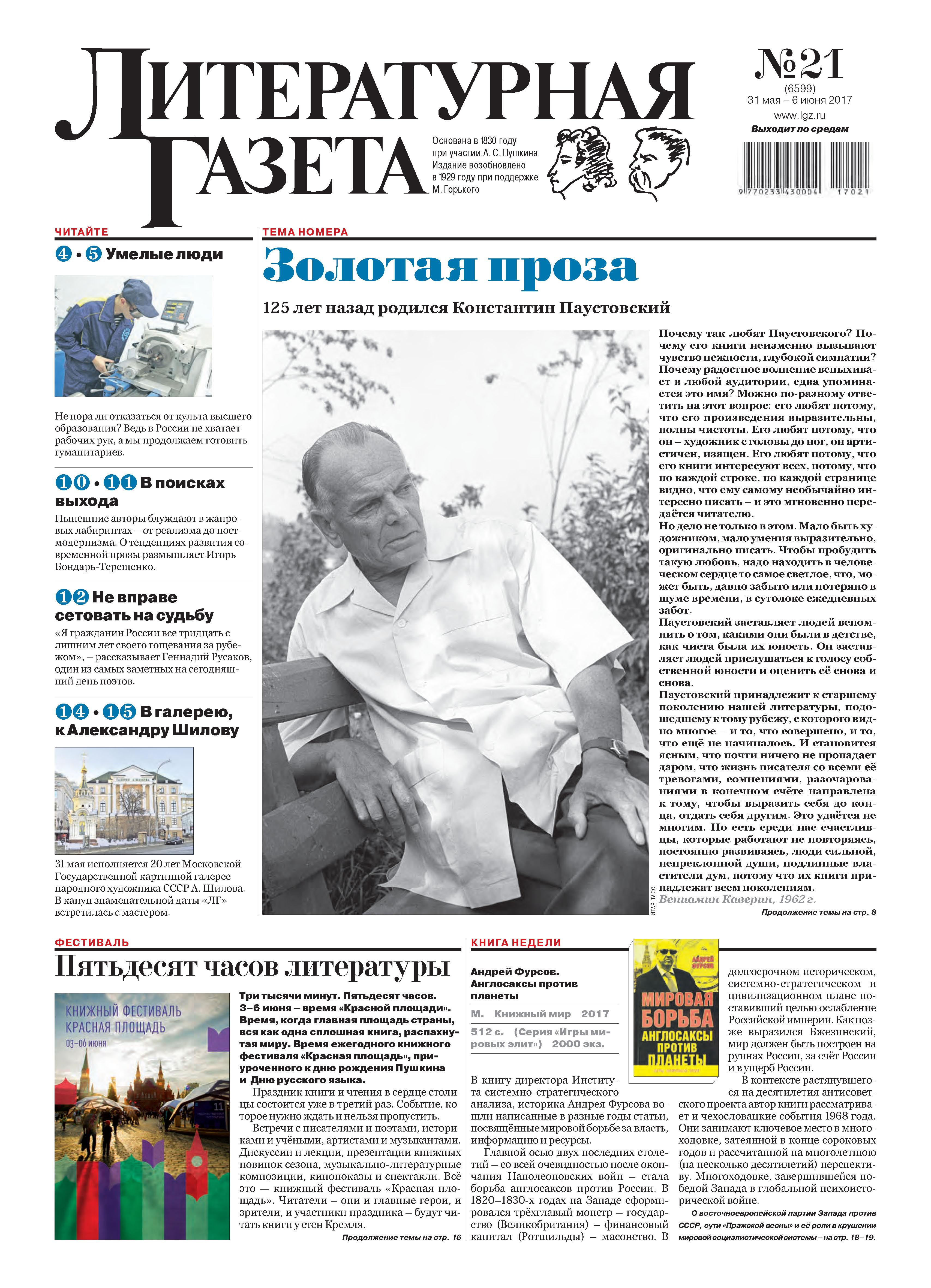 Литературная газета № 21 (6599) 2017