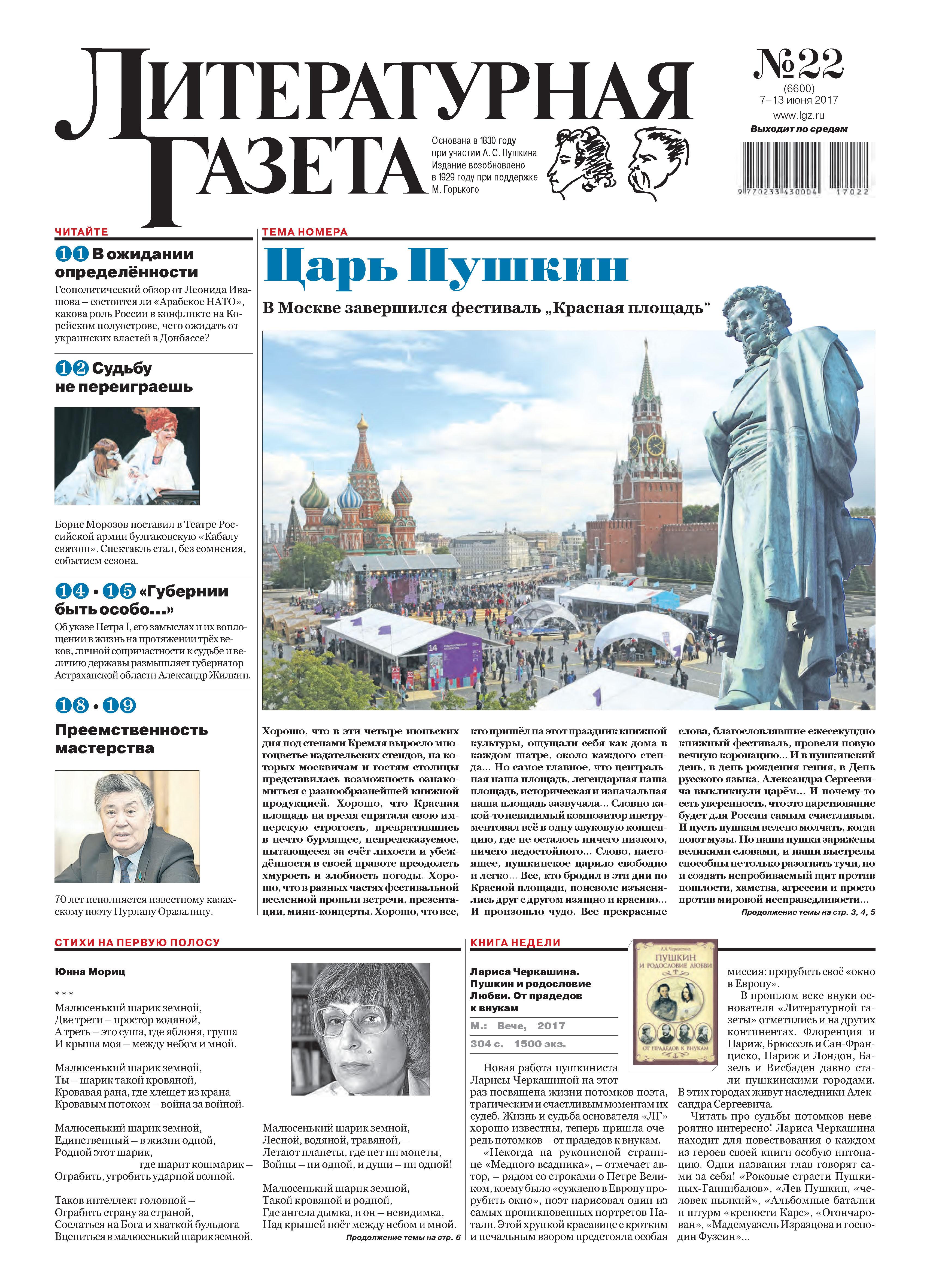 Отсутствует Литературная газета №22 (6600) 2017