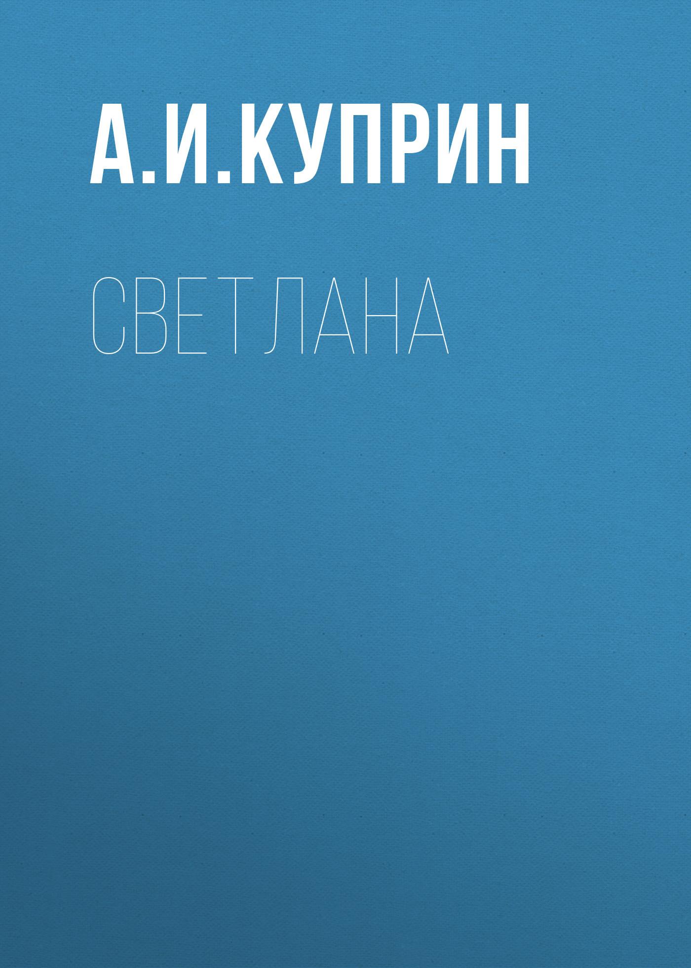 Александр Куприн Сетлана