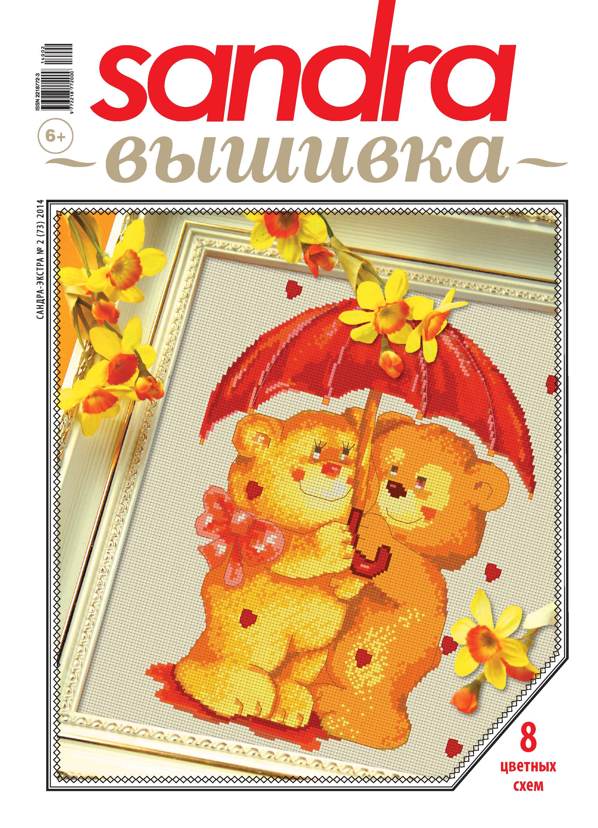 Отсутствует Sandra Вышивка №022014