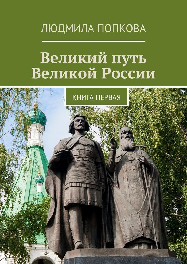 Людмила Попкова Великий путь Великой России. Книга первая