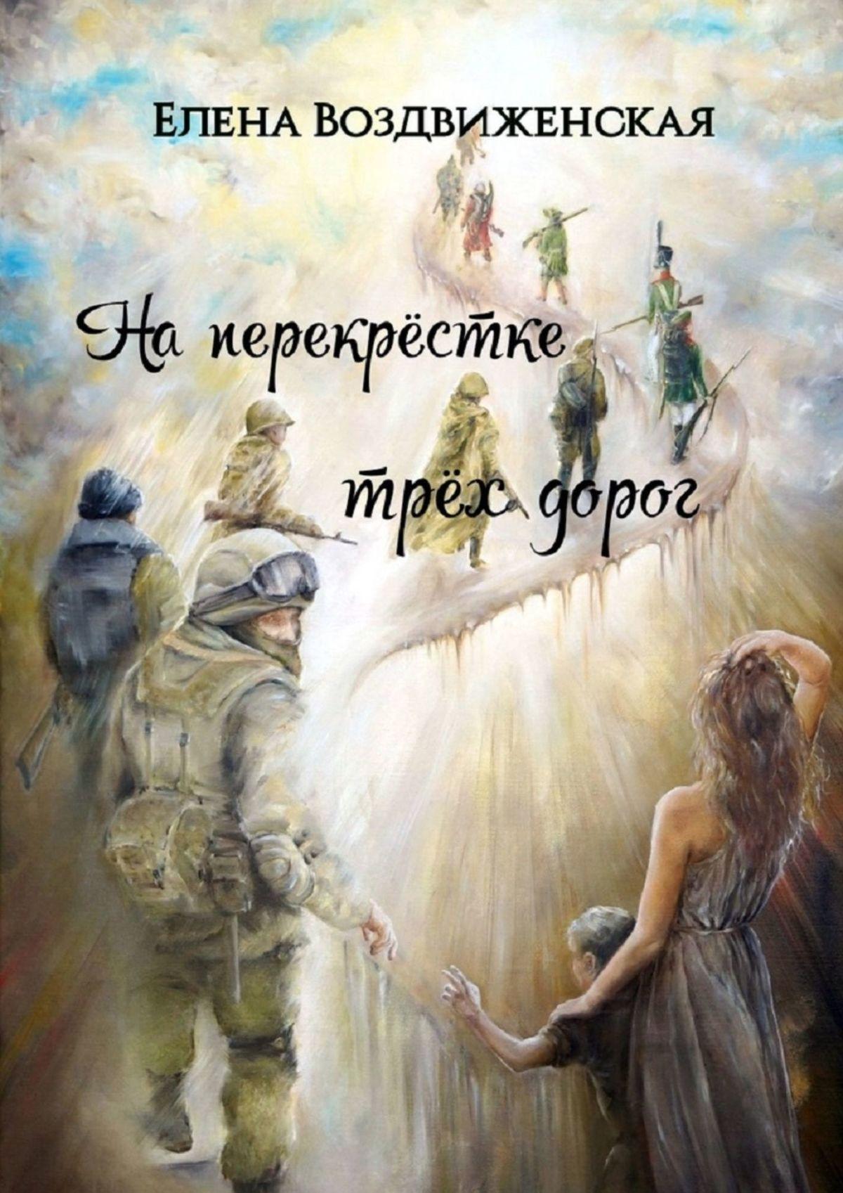 Елена Воздвиженская Наперекрёстке трёх дорог