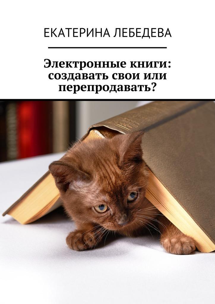 Екатерина Лебедева Электронные книги: создавать свои или перепродавать?