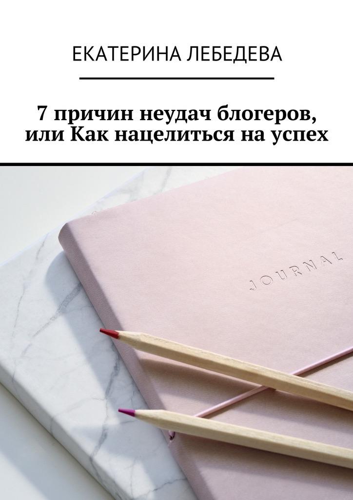 Екатерина Лебедева 7 причин неудач блогеров, или Как нацелиться науспех екатерина лебедева заработок напродаже шаблонов