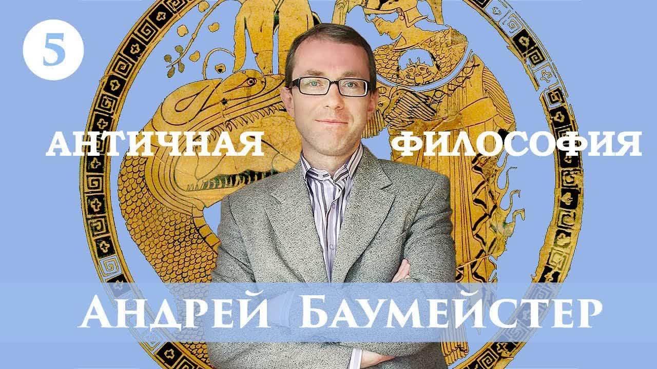 Андрей Баумейстер Лекция 5. Гераклит Эфесский 99 5