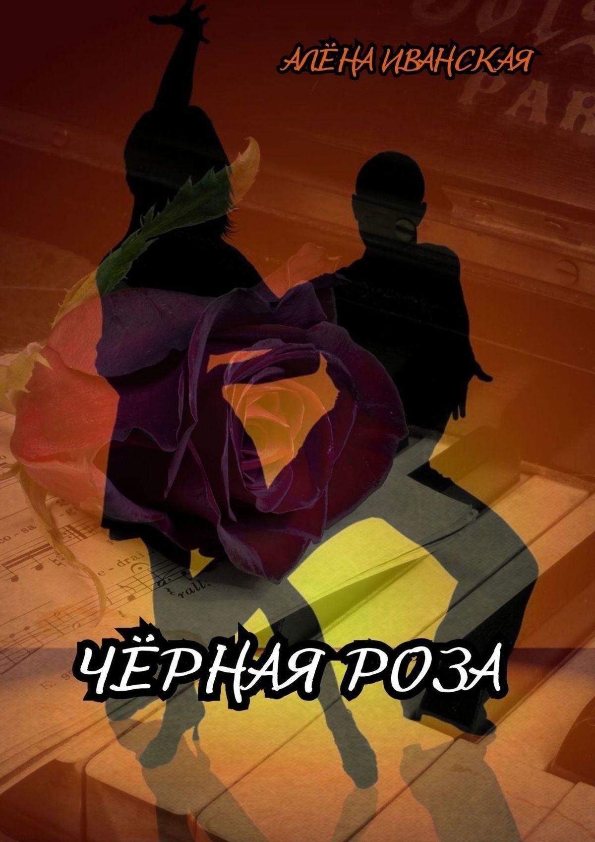 купить Северлика Чёрная роза по цене 100 рублей