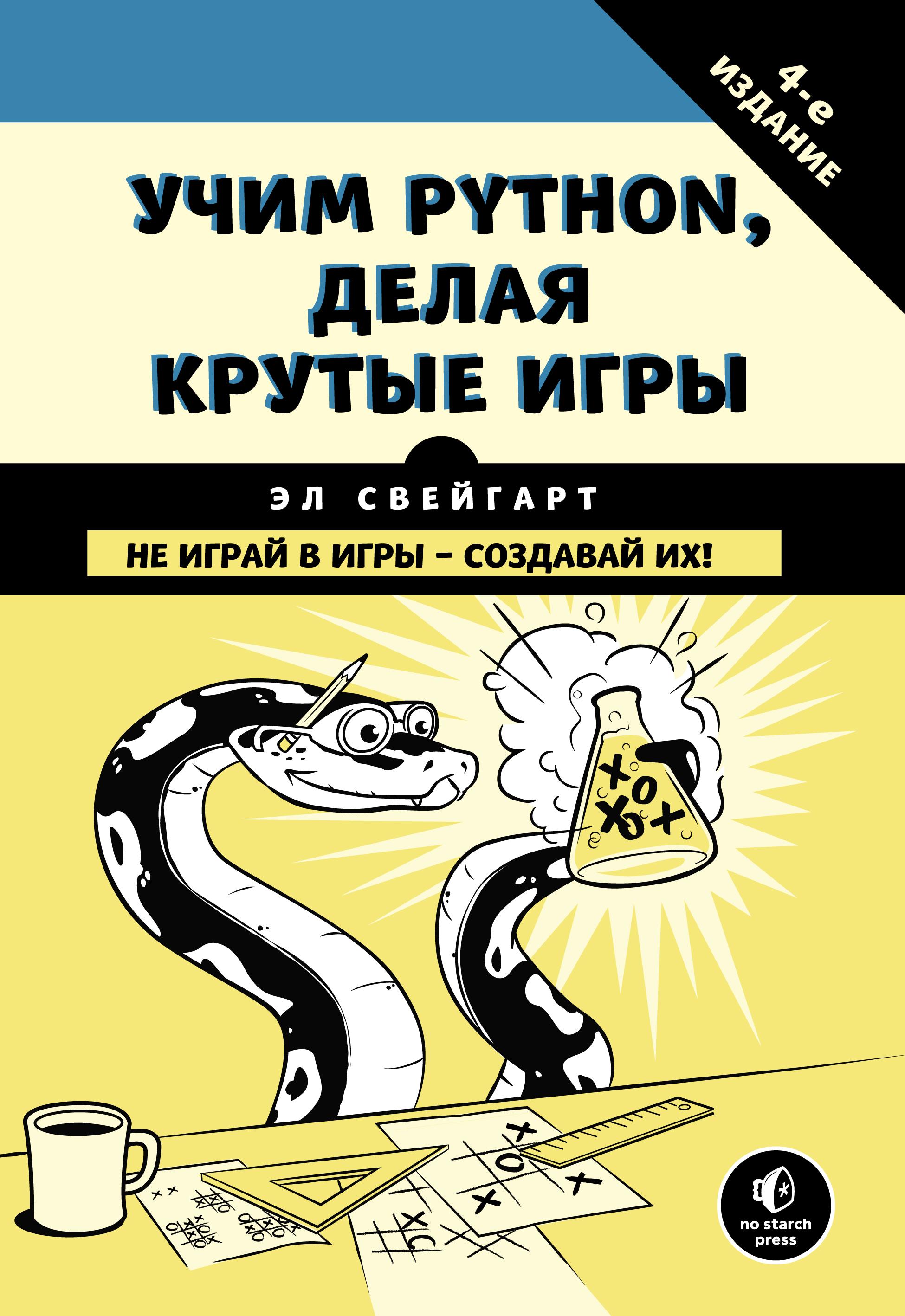 Эл Свейгарт Учим Python, делая крутые игры эл свейгарт учим python делая крутые игры