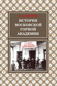 О. А. Иванов История Московской горной академии