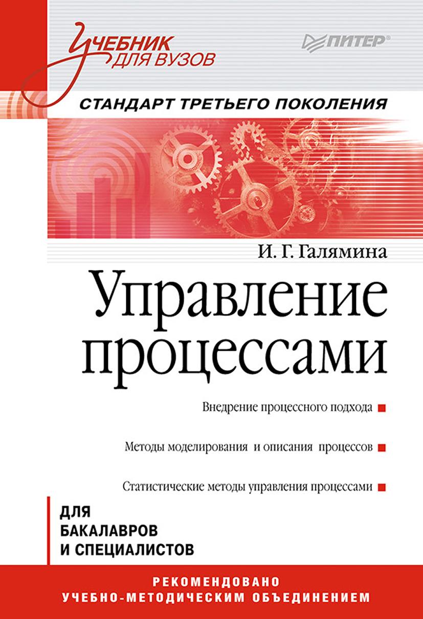 И. Г. Галямина Управление процессами. Учебник для вузов адлер ю шпер в практическое руководство по статистическому управлению процессами